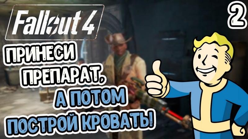 Fallout 4 - ЗАБИЛИ НА ПОИСКИ ШОНА 2 (EKBplay)