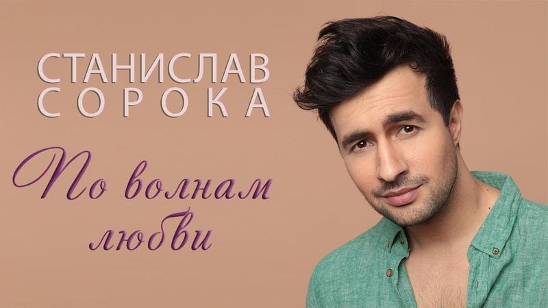 Станислав Сорока – По волнам любви (ПРЕМЬЕРА 2018)