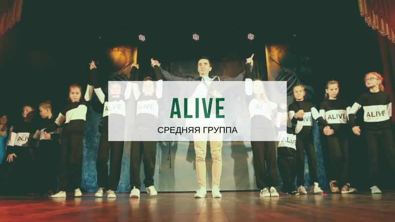 Средняя группа ALIVE Freestyle