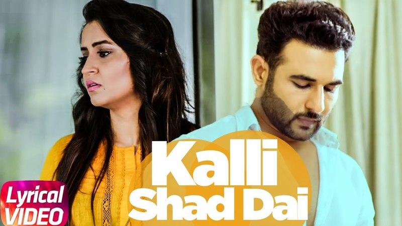 Kalli Shad Dai (Lyrical Video) | Sanaa ft. Harish Verma | Gold Boy | Latest Punjabi Song 2018