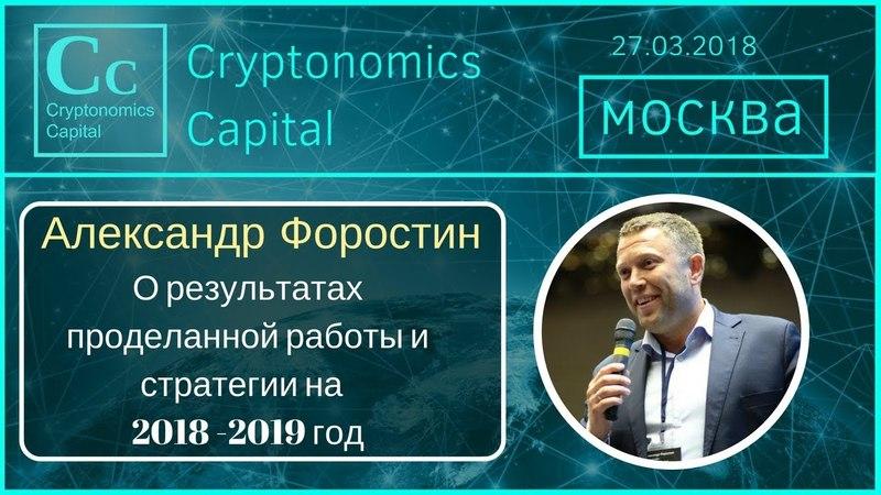 Cryptonomics Capital head of Sales Александр Форостин Московский инвент 27 марта 2018