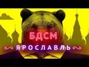 БДСМ 3 Ярославль Город по советским ГОСТам