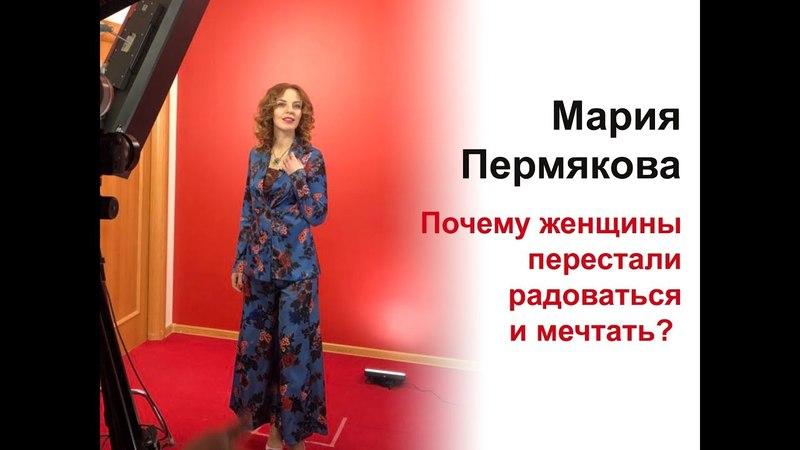 Почему женщины перестали радоваться и мечтать? Прямой эфир с Марией Пермяковой