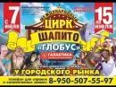 Цирк-шапито Глобус Когалым 20 сек HD (1)