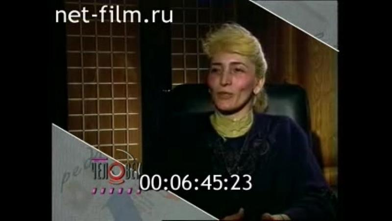 Человек недели 10.1993. Фрагмент с Сажи Умалатовой