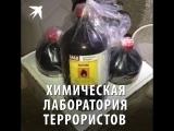 Химическая лаборатория террористов