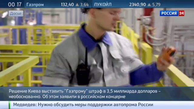 Новости на Россия 24 • Украина оштрафовала Газпром на 296 миллиардов