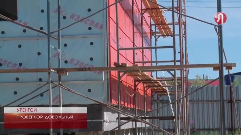 Строительством нового дома глава Уренгоя остался доволен