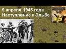 Allied Corps (DLC для игры Panzer Corps) прохождение 29. 9.04.1945 г. Встреча на Эльбе!