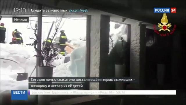 Новости на Россия 24 • Трагедия в Италии: под завалами есть еще выжившие
