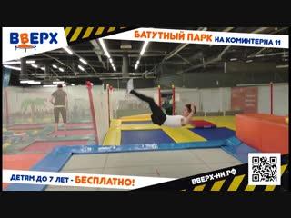 Вверх! Безлимитное посещение за 350 рублей! Батутный парк на Коминтерна 11