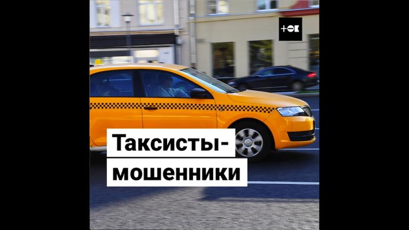 Таксисты-мошенники