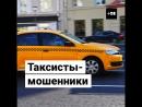 Таксисты мошенники