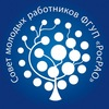 Совет молодых работников ФГУП «РосРАО»