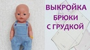 Как сделать выкройку брюк с грудкой для куклы Беби Бон.