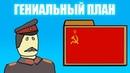 Гениальный план СССР победить во Второй мировой войне в 1942 ом году