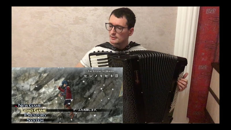 Trails of Cold Steel II Title Screen - Forward, Relentlessly | Accordion Cover