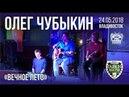 Олег Чубыкин Вечное лето Live Владивосток 24 05 2018