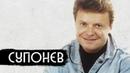 Сергей Супонев друг всех детей вДудь