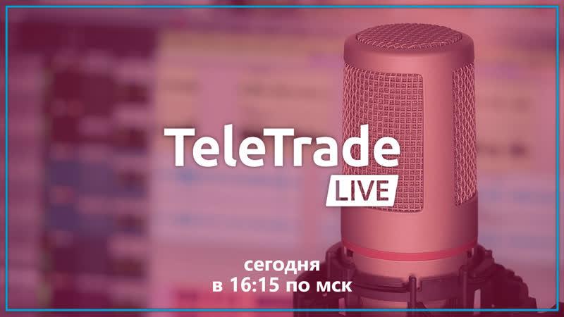 TeleTrade Live с Александром Егоровым 11 12 2018