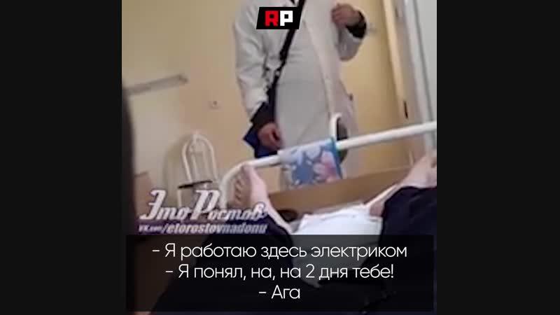 """""""90-е, что ли, наступили?"""": пациентам ростовской больницы дают смотреть ТВ за 50 рублей в день"""