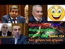 Qaxaqakan bocer Քաղաքական բոցեր 4 Serj inchpes tats er asum Galust Kargin Haxordum humor 34