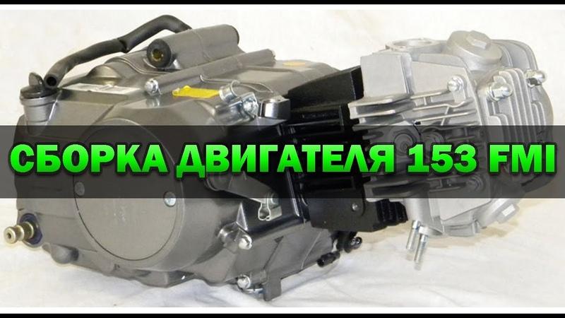 Сборка двигателя УХ125 153 FMI для питбайка