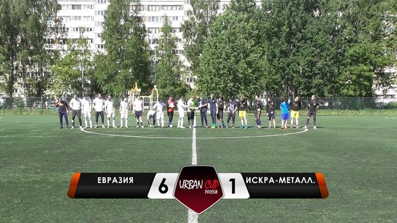 Евразия 6 - 1 Искра Металлострой (Обзор матча)