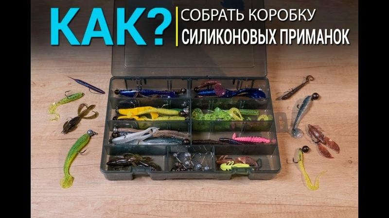Как собрать первую коробку силиконовых приманок для ловли щуки