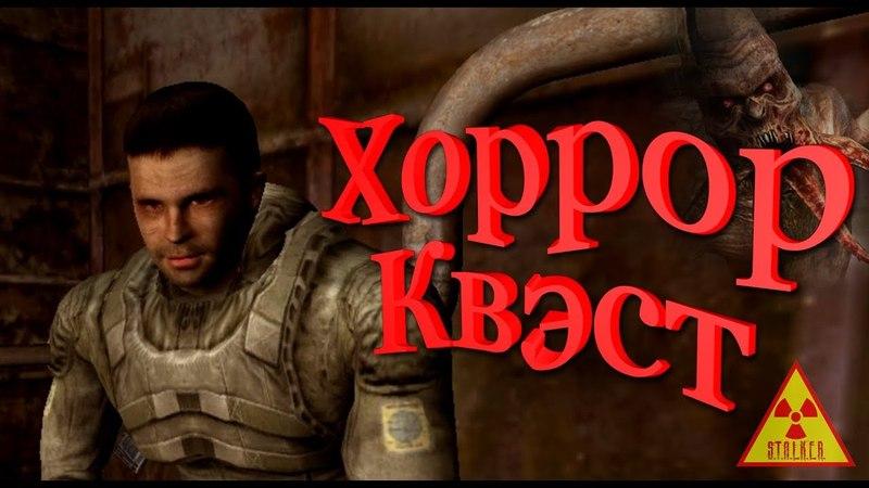 Исчезновение сталкеров на Скадовске (Сталкер Зов Припяти)