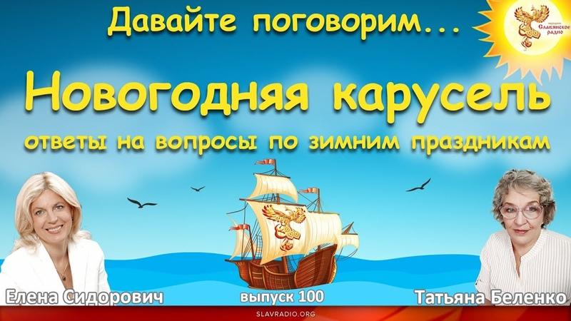 Новогодняя карусель. Елена Сидорович и Татьяна Беленко