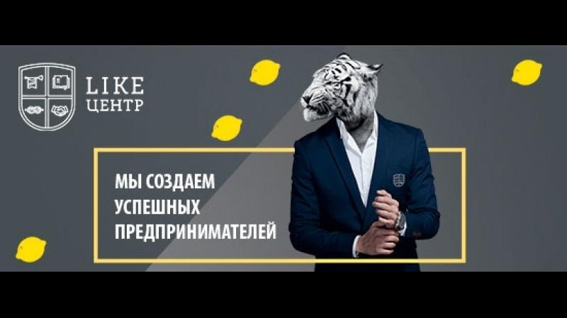 Отзыв о бизнес конференции Like Центра г. Феодосия