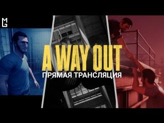 A Way Out — Кооперативный «Побег» на одном диване #2 (Стрим) [Maximum Games]