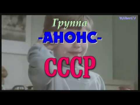 Группа АНОНС СССР Ural Dance Mix DJ Albert 74