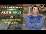 Counter-Strike 1.6 ? 5х5 Напряжение на пределе!