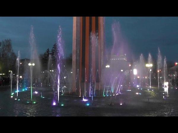Открытие фонтана на площади победы в Калуге. 28.04.2018