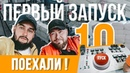 Получилось БОРОДАЧИ запускают линию Выпуск 10