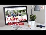 Соз ДАЁМ Сайт для НаРОДа!