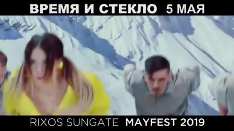⭐️ Rixos Sungate представляет MayFest 2019