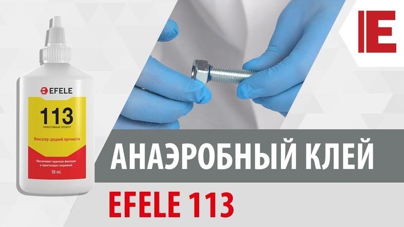 Анаэробный клей EFELE 113