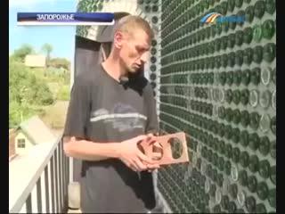 Житель Запорожья построил дом из стеклянных бутылок.