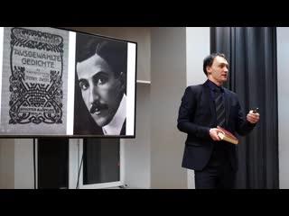 Муссолини, Фрейд, Перельман, Роллан, Магеллан и много других имен, фактов, историй в лекции Федора Константинова