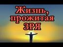 ✿ О жизни, которая ПРОЖИТА ЗРЯ ✿ андрейдуйко школакайлас эзотерика дуйко