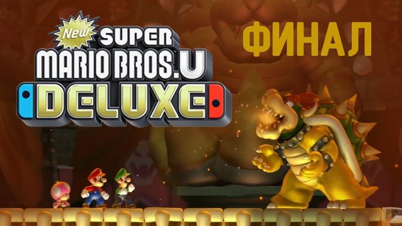 Финальная битва 🕹️ New Super Mario Bros U Deluxe 23