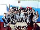 Выпуск 2018, 11 класс, шк.№1, г.Новозыбков - серия 3 Главные люди.