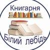"""Книги в наличии для детей и их мам """"Білий Лебідь"""