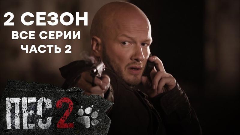 Сериал ПЕС - ПОЛНЫЙ 2 сезон - ВСЕ СЕРИИ ПОДРЯД - ЧАСТЬ 2