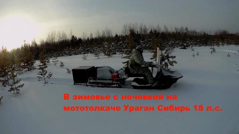 В зимовье с ночевкой на мототолкаче Ураган Сибирь