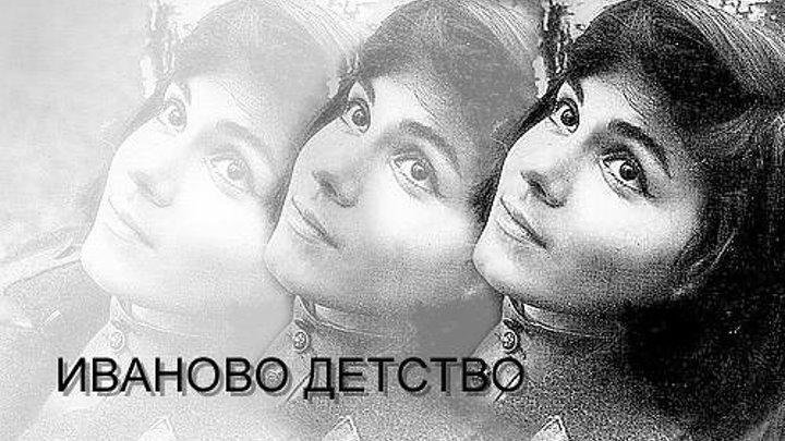 Иваново детство 1962