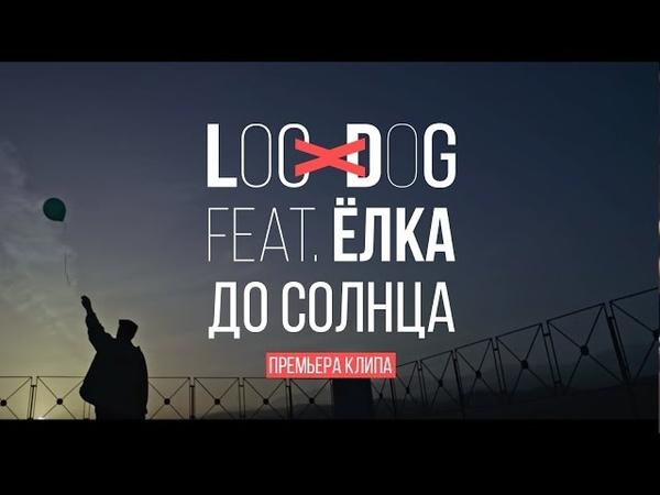 Премьера клипа! Loc-Dog feat. Ёлка - До солнца (0)